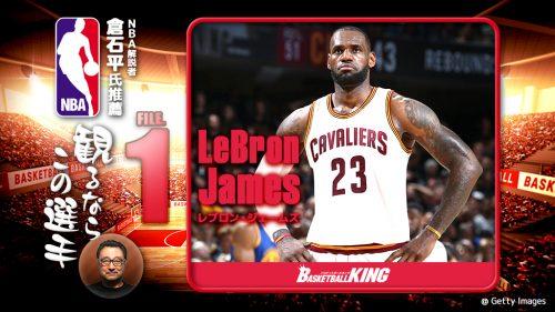 NBA解説者・倉石平氏推薦、NBA見るならこの5選手①レブロン・ジェームズ