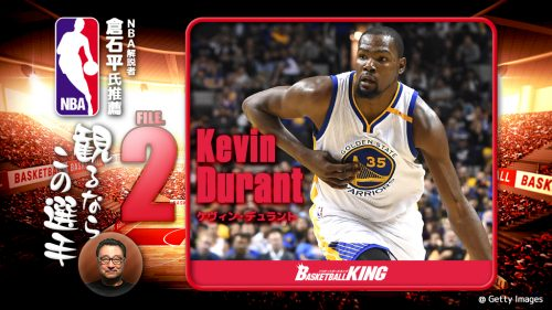 NBA解説者・倉石平氏推薦、NBA見るならこの5選手②ケビン・デュラント