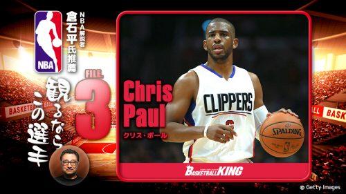 NBA解説者・倉石平氏推薦、NBA見るならこの5選手③クリス・ポール