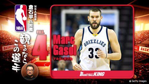 NBA解説者・倉石平氏推薦、NBA見るならこの5選手④マルク・ガソル