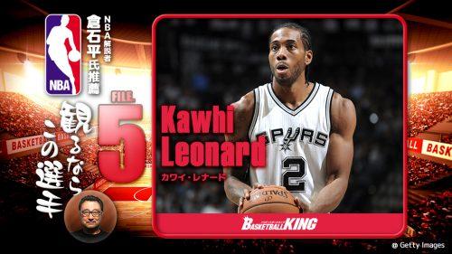 NBA解説者・倉石平氏推薦、NBA見るならこの5選手⑤カワイ・レナード