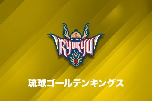 琉球が新外国人のテリーと契約「すべての力を尽くし、チームに貢献したい」