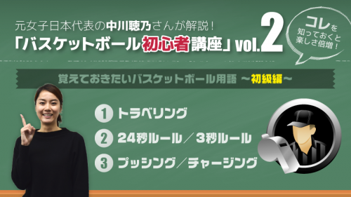 元女子日本代表の中川聴乃さんが解説! 知っておくと楽しさ倍増「バスケットボール初心者講座」Vol.2