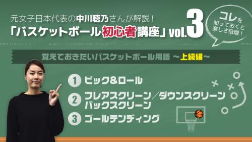 元女子日本代表の中川聴乃さんが解説! 知っておくと楽しさ倍増「バスケットボール初心者講座」Vol.3