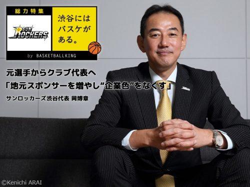 """元選手からクラブ代表へ、SR渋谷の岡博章社長「地元スポンサーを増やし""""企業色""""をなくす」"""