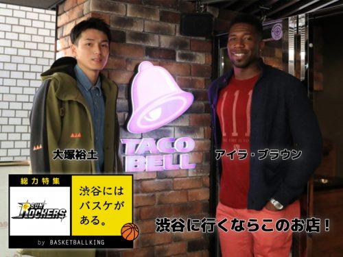 アイラ・ブラウン×大塚裕土 渋谷に行くならこのお店!