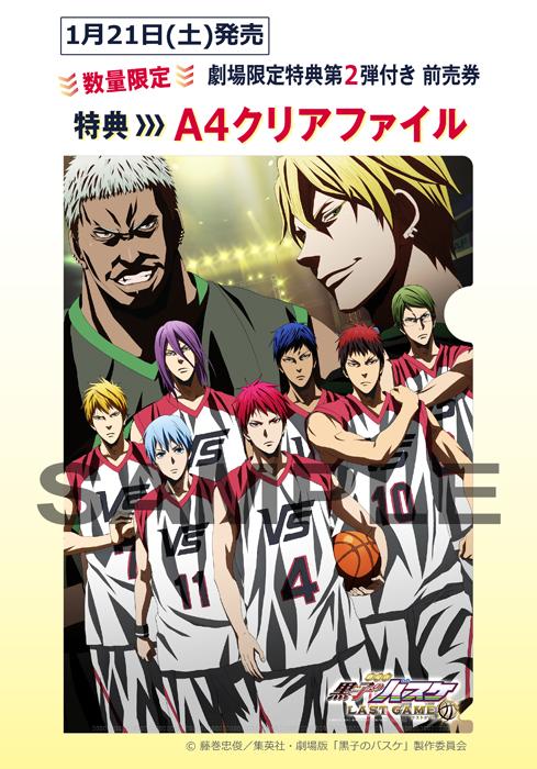 『劇場版 黒子のバスケ LAST GAME』の前売り特典が発表、予告映像も公開