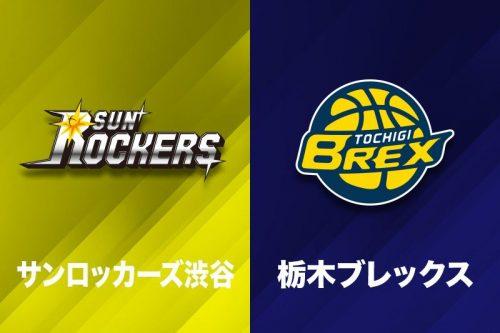 SR渋谷vs栃木は注目のマッチアップが目白押し、現役大学生対決は実現なるか