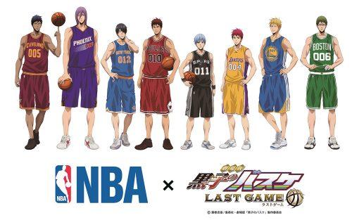 『劇場版 黒子のバスケ LAST GAME』がNBAとコラボ、公式オリジナルグッズも販売