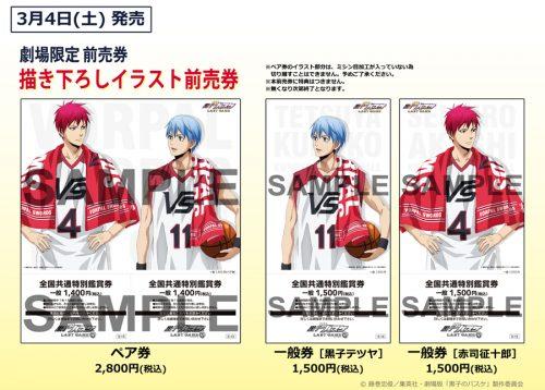 『劇場版 黒子のバスケ LAST GAME』の劇場限定前売券のビジュアルを公開、黒子と赤司を起用