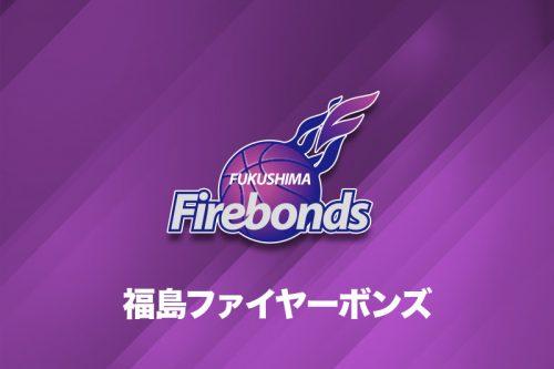 福島ファイヤーボンズ、宇佐見博巳が練習生として加入すると発表