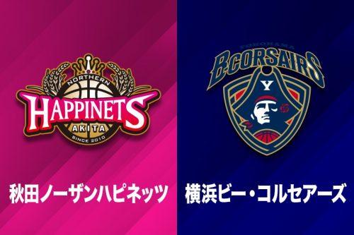 ホームに横浜を迎える秋田、前回対戦時不在のウォッシュバーンを止めることができるか