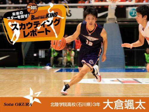未来のスターを探せ! BBKスカウティングレポート No.001 大倉颯太(北陸学院高校3年)