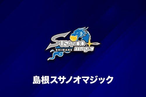 鈴木裕紀HC就任の島根、金沢から後藤翔平を獲得「自分の良さを最大限発揮したい」