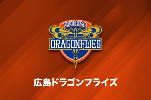 広島ドラゴンフライズが第29節信州戦、第30節大阪戦の代替日程を発表