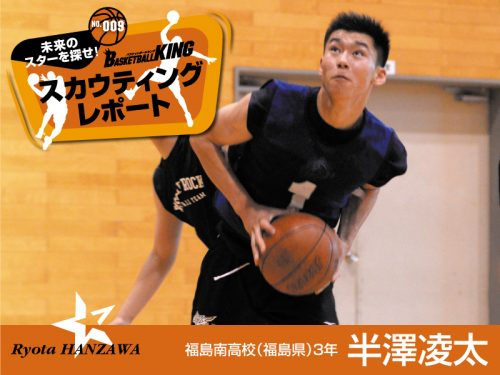 未来のスターを探せ! BBKスカウティングレポート No.0009 半澤凌太(福島南高校3年)