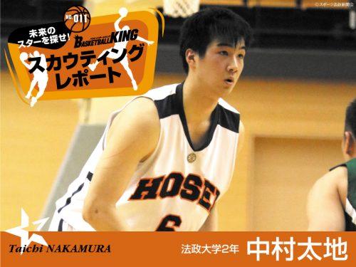 未来のスターを探せ! BBKスカウティングレポート No.0011 中村太地(法政大学2年)