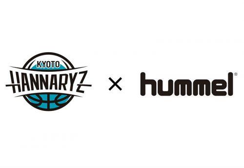 スポーツブランドのヒュンメルが日本バスケ界に初参入、京都と2年契約を締結