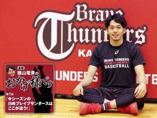 【連載】篠山竜青の「おかげ様です」第1回 今シーズンの川崎ブレイブサンダースはここが違う!