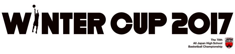 ウインターカップ2017