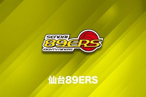 仙台89ERS、13・14日の群馬戦は志村雄彦社長がヘッドコーチ代行としてベンチ入り