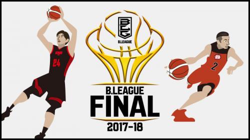 【特設ページ】B.LEAGUE CHAMPIONSHIP 2017-18