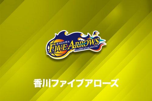 香川の選手1名・スタッフ1名が新型コロナ陽性、4月2~11日の4試合が中止に