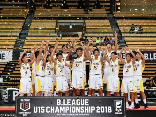 栃木ブレックスがU15チャンピオンシップ優勝、決勝で横浜ビー・コルセアーズを下す
