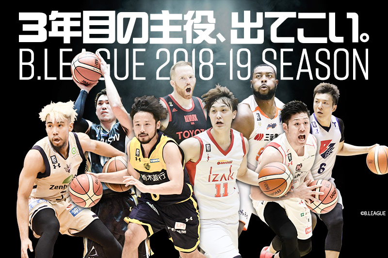 勝負の3年目。バスケで日本を盛り上げろ! Bリーグ2018-19開幕特集