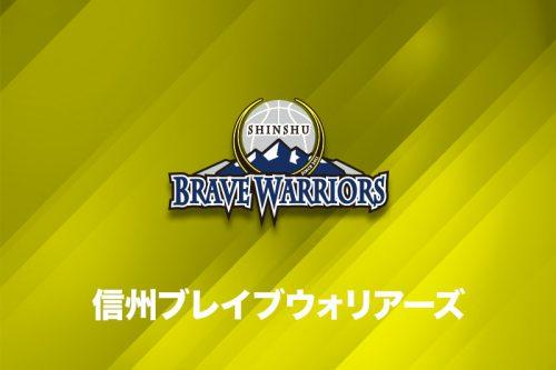 信州ブレイブウォリアーズ、U-18代表経験ある大崎裕太が入団…アーリーカップから出場予定