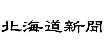 北海道新聞ロゴ