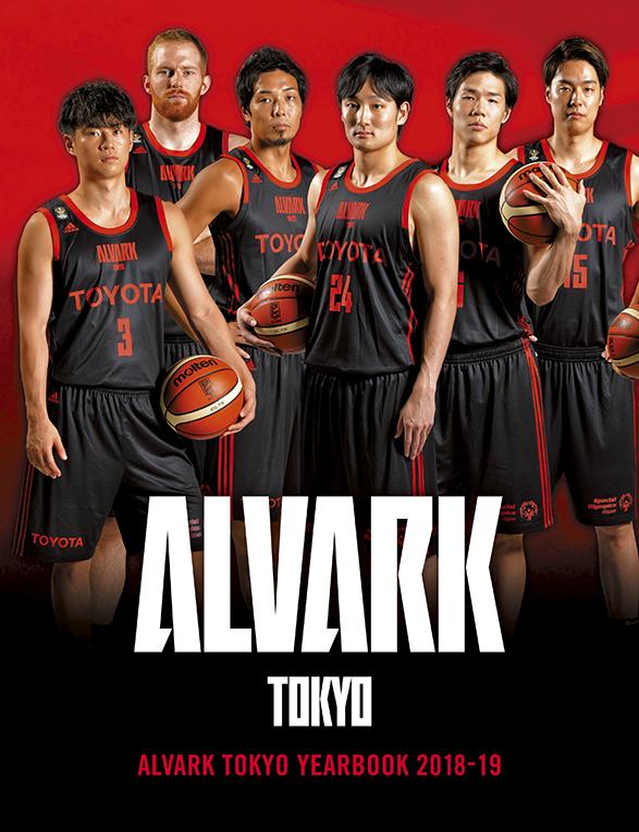 6、7日の開幕戦で発売、アルバルク東京イヤーブックに全選手のインタビューを掲載