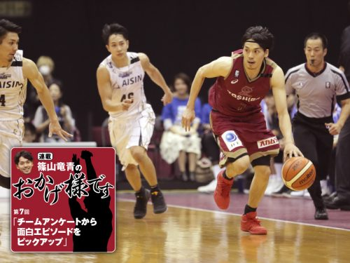 【連載】篠山竜青の「おかげ様です」第7回 チームアンケートから面白エピソードをピックアップ