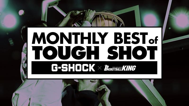 『MONTHLY BEST of TOUGH SHOT』を決めよう! 抽選でG-SHOCKを贈呈