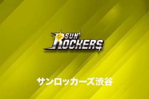 サンロッカーズ渋谷がU18の設立を発表…5月にトライアウト、6月からチームが始動