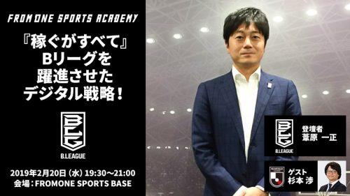 【2月20日(水)開催!】『Bリーグ特別セミナー』『稼ぐがすべて』 Bリーグを躍進させたデジタル戦略!