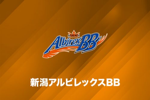 新潟アルビレックスBB、3月31日~4月7日に予定されていた4試合の中止を発表