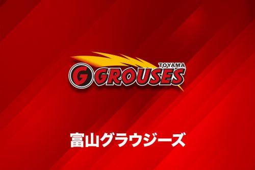 富山グラウジーズが特別指定選手を発表…青山学院大の前田悟、富山大の松山駿が加入