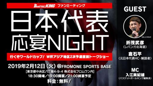 BBKファンミーティング『日本バスケ応宴NIGHT』第3回開催決定! 折茂武彦がWindow6の展望を語る