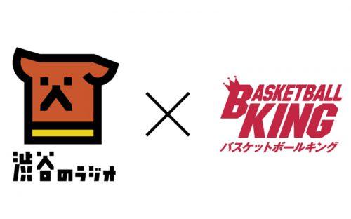 バスケットボールキングのラジオ番組『渋谷でエアボール』は4月3日午後4時15分スタート!