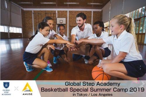 『バスケットボール特別英語キャンプ supported by アミューズ』開催決定