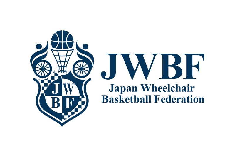一般社団法人日本車いすバスケットボール連盟