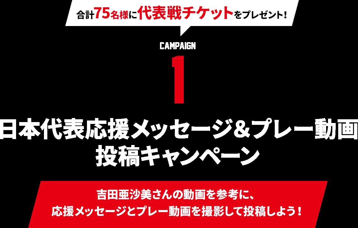 「日本代表応援メッセージ&プレー動画投稿キャンペーン」