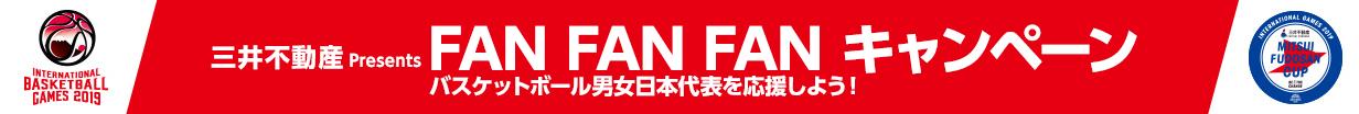 三井不動産 Presents FAN FAN FAN キャンペーン