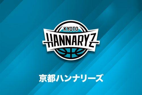 京都ハンナリーズ、新外国籍選手を獲得…208センチ150キロのセンター