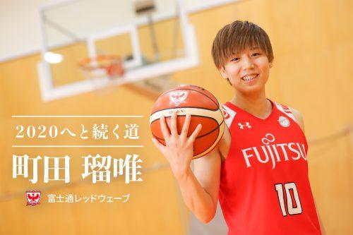 【2020へと続く道#1】町田瑠唯(富士通レッドウェーブ)「オリンピックで活躍するためにも今より成長しないといけない」