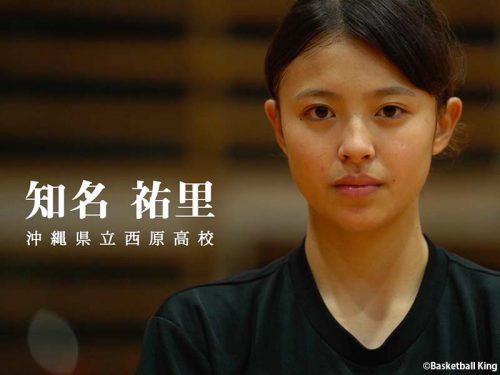 【次世代の主役に迫る①】知名祐里(西原)「沖縄のバスケを全国に見せ付けたい」