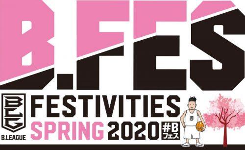 2月28日から「B.FES 2020春」が開催、井上雄彦氏が描いたイラスト入りオリジナルTシャツ付きチケットを販売