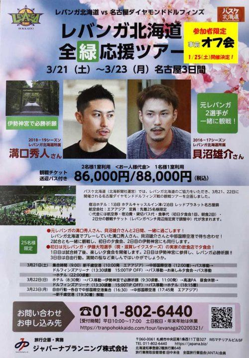 名古屋ツアー・事前オフ会の開催決定! 溝口秀人さんを囲み、1月25日夜、札幌で!
