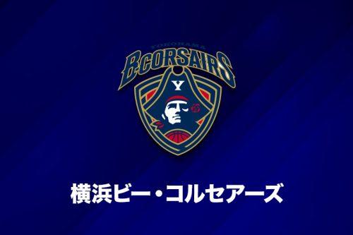 横浜がフロントスタッフ1名の新型コロナ陽性判定を発表